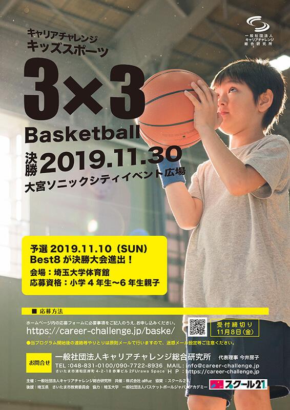 3×3_キャリアチャレンジKidsSports